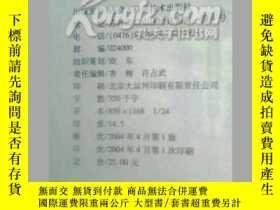二手書博民逛書店影響孩子的100位中國名人罕見無贈品Y18835 良石 編著 內