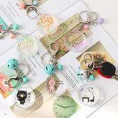 學生可愛創意流沙金粉亞克力掛飾鈴鐺鑰匙圈