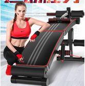 多德士摺疊仰臥板仰臥起坐健身器材家用多功能腹肌板仰臥起坐男女igo 3c優購