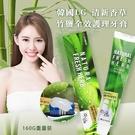 韓國LG 清新香草竹鹽全效護理牙膏160g