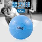 〔5KG/藍款〕橡膠重力球/健身球/重量球/藥球/實心球/平衡訓練球