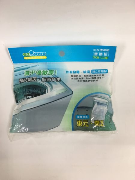 【TECO東元 / TOSHIBA 東芝 】(2入裝) TOB 洗衣機濾網/棉絮過濾網