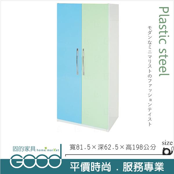 《固的家具GOOD》022-05-AX (塑鋼材質)2.7尺雙開門衣櫥/衣櫃-藍/綠色【雙北市含搬運組裝】