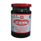 金岡紅油辣椒(麻辣醬)320g【愛買】
