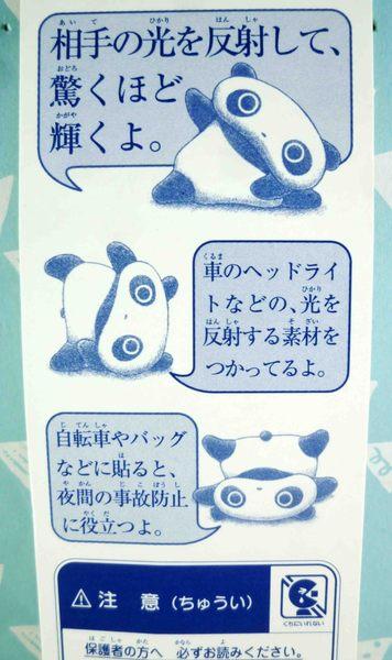 【震撼精品百貨】たれぱんだ_趴趴熊~趴趴熊反射貼紙-箭頭圖案
