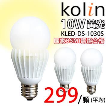 【KLED-DS-1030S】KOLIN歌林 LED燈泡 KLED-DS-1030S 3入 (黃光)