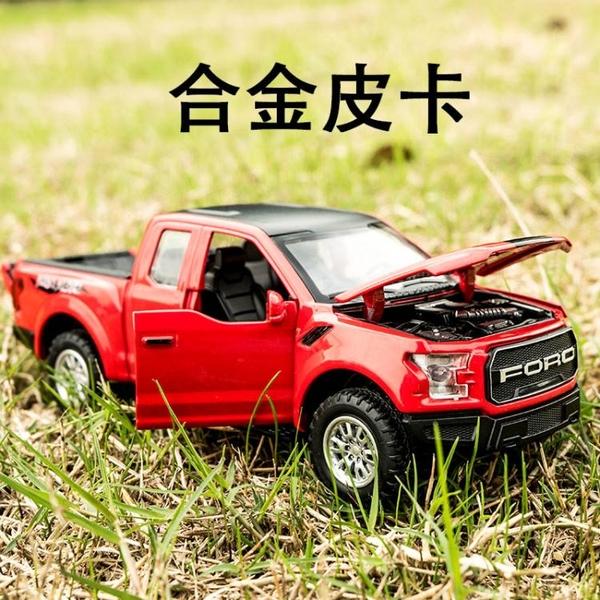 猛禽F150合金皮卡車模型兒童玩具車聲光回力小汽車仿真越野車男孩 「夢幻小鎮」
