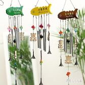 創意小魚風鈴 門窗掛飾店鋪門鈴房間掛鈴學生禮品兒童禮物生日祝福  yu4692『俏美人大尺碼』