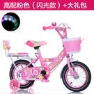 兒童自行車3歲男女孩寶寶2-3-4-5-6-7歲自行車12/14/16寸小孩腳踏車 QM 美芭