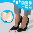 水滴型鞋墊 人體工學腳掌水滴貼