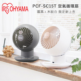 【新色上市】  IRIS PCF-SC15T 空氣對流循環扇 公司貨 電扇 循環扇  群光公司貨 保固一年