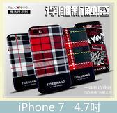 iPhone 7 (4.7吋) 格紋魔法師系列 全包浮雕軟殼 防滑 防摔 3D立體 手機殼 保護殼 手機套 矽膠套