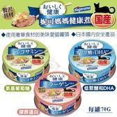 *KING WANG*【24罐組】日本海格洛Hagoromo《妮可媽媽健康煮》70G 貓罐頭 多種口味可選