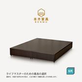 【本木】天安 簡約床底/床架(雙人 5尺)(只有床底)