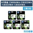 原廠墨水匣 HP 1黑3彩+相片黑 促銷組 NO.564XL/CN684WA/CB322WA/CB323WA/CB324WA/CB325WA /適用 HP B109/B110/B8550/C5380