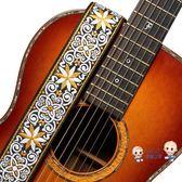 吉他背帶 個性刺繡民謠古典吉他帶木吉他電吉他背帶貝斯 多色