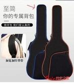 吉他包 加厚吉他包41寸雙肩包民謠吉他背包38寸男女生韓版個性琴袋個性T 1色 快速出貨