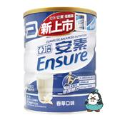 亞培 安素 優能基850g 香草口味 : 優能基配方