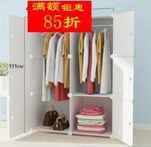 單人塑料小衣櫃簡易經濟型簡約現代實木紋宿舍衣櫥省空間組裝板式【全館85折最後兩天】