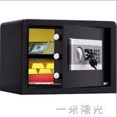 安鎖保險櫃家用小型25cm防盜辦公密碼小保險箱入衣櫃保管箱固定式 WD 一米陽光