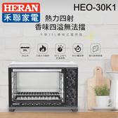 HERAN 禾聯 30公升 機械式電烤箱 HEO-30K1