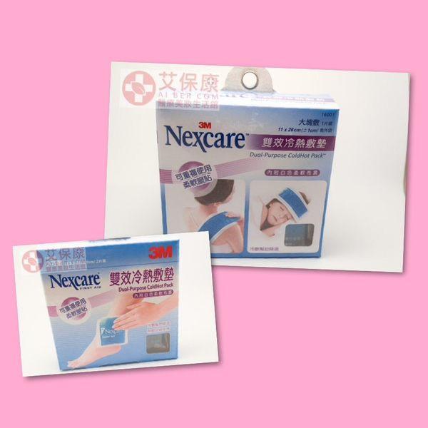 【3M】雙效冷熱敷墊Nexcare (內附柔軟布套,顏色隨機出貨)【艾保康】
