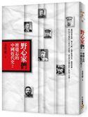 野心家們:被遺忘的中國近代史(2)
