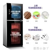 消毒櫃商用大容量 立式家用高溫櫃式 餐具 220v NMS蘿莉小腳ㄚ