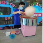 棉花糖機棉花糖機商用全自動花式拉絲棉花糖機彩色果味糖電熱棉花糖機 喵小姐 220Vigo