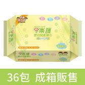 樂護 嬰兒柔濕巾80抽 (36包,乙箱) 濕紙巾【杏一】廣促