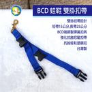 [台灣製 ] BCD 蛙鞋掛勾 雙掛扣帶...