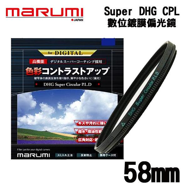 名揚數位 MARUMI  DHG Super Circular P.L  58mm 多層鍍膜 CPL 偏光鏡 防潑水 防油漬 彩宣公司貨