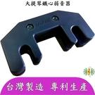 大提琴 弱音器 [網音樂城] 消音器 靜音器 鐵心 橡膠外披 台灣製造 (不傷琴 減音效果明顯)