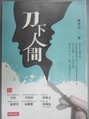 【書寶二手書T8/保健_HDP】刀下人間_劉育志