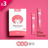 最新保水聖品-賽洛美加分3盒分享組(日本水蜜桃賽洛美 水潤裸妝美)
