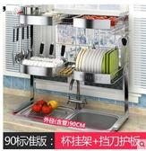 304不銹鋼廚房置物架瀝水架水槽架碗盤碗碟碗筷用品瀝水架(雙層 90長適用雙槽)標準版)