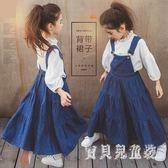女童牛仔背帶裙 2018秋中大兒童公主裙長裙子吊帶裙 BF13392『寶貝兒童裝』
