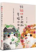 跟貓咪在一起的幸福小日子:拉查花插畫3週年經典明信片組