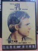 挖寶二手片-Y108-070-正版DVD-電影【夢土耳其約瑟夫三部曲:乳】-(直購價)