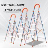 折疊梯不銹鋼人字梯家用梯四步五步梯伸縮加厚加寬樓梯穩固新款 KB7160 【歐爸生活館】