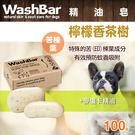 【毛麻吉寵物舖】WashBar 純天然精油皂100g