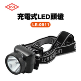 威電 LE-0911 充電式LED頭燈 1入