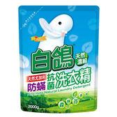 白鴿防璊洗衣精補充包2000g【康是美】