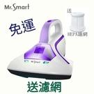 Mr.Smart 小紫 UV除蟎吸塵器 ...