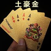 黃金色金箔塑膠撲克牌防水磨砂PVC卡牌桌游【步行者戶外生活館】