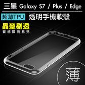 【00480】 [Samsung S7 / S7 Edge / Edge Plus ] 超薄防刮透明 手機殼 TPU軟殼 矽膠材質