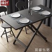 可摺疊桌子宿舍簡約吃飯桌出租房家用餐桌椅子簡易小戶型長方形桌 中秋節全館免運