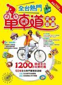 (二手書)全台熱門單車道完全旅圖