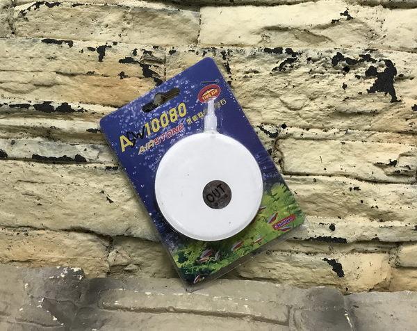 【西高地水族坊】AIR STONE 優質燒結氣泡石 高溫燒結微細氣泡石8cm