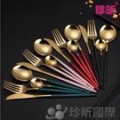 【珍昕】304不鏽鋼葡萄牙精緻餐具組(刀、叉、大小勺子)(約長13~22.3*寬1.5~4.5cm)~5色可選